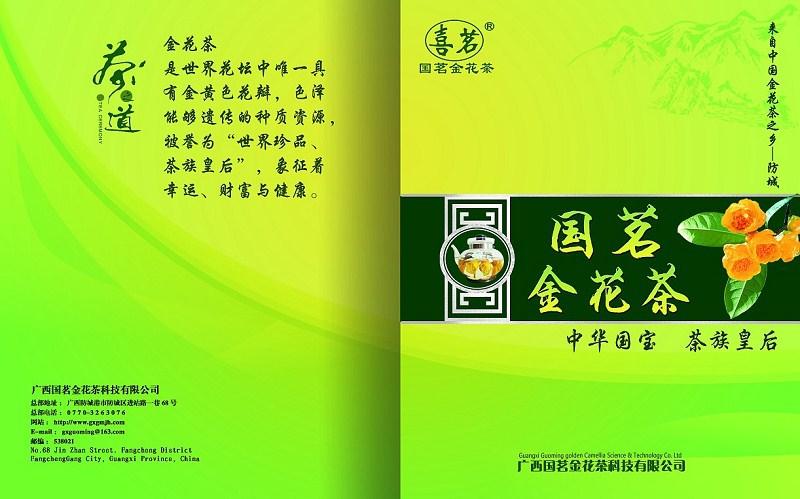 国茗金花茶喧传册,画册设计印刷