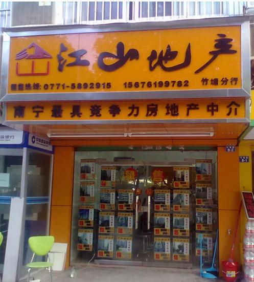 江山地产店面装修